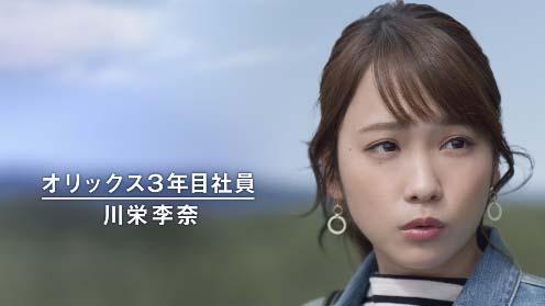 7fa7bc76488c7b 川栄さんの役柄は、オリックス入社3年目の社員。普段は普通の女の子なのですが、オリックスの話題になると様子が一変し、早口で熱く語り始めます。