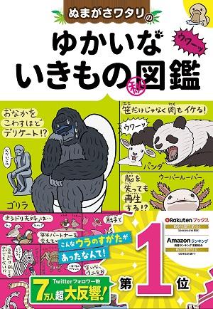「ぬまがさワタリの ゆかいないきもの(秘)図鑑」(西東社)