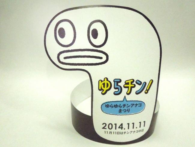 配布するチンアナゴのお面(イメージ)