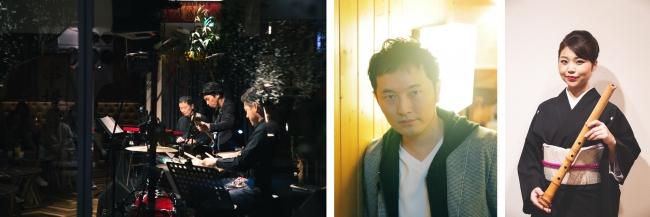 左:2月に行われた音楽ライブの様子、中央:音楽家・野崎 良太、右:尺八奏者・田辺 しおり