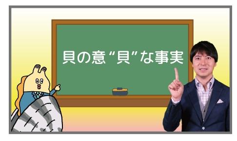「桝太一のな~るほどマスカレッジ 特別課外授業」映像イメージ