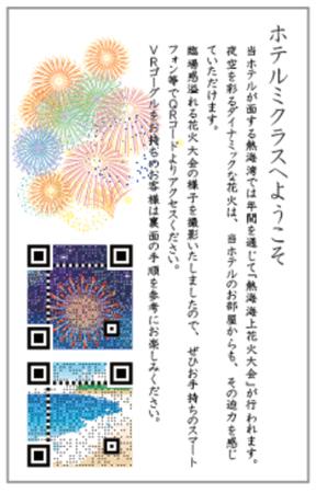 チェックイン時にお渡しするVR花火説明書(イメージ)
