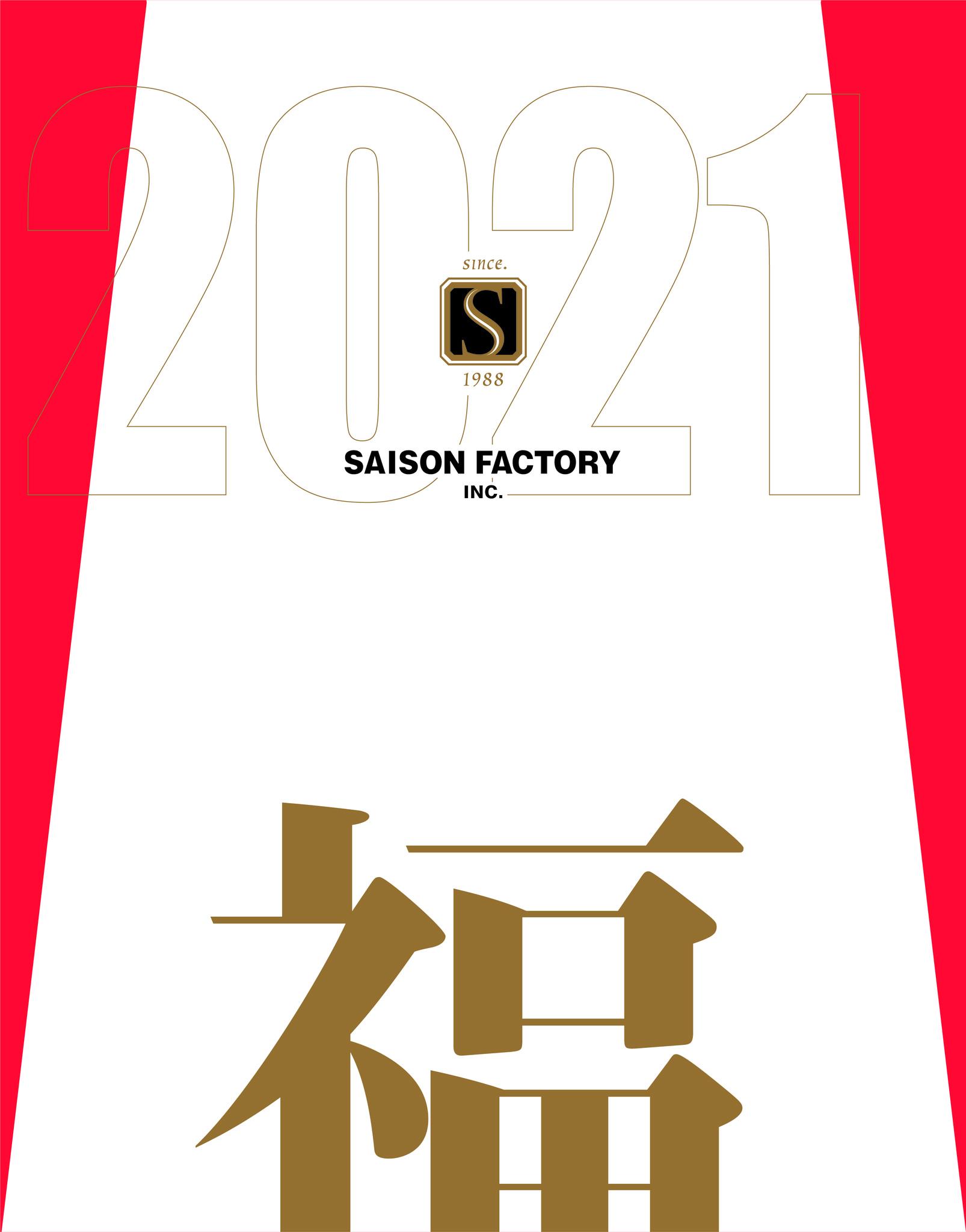 最大25点の商品を詰合せた「セゾンファクトリー2021年福袋」3種類 2020年11月11日(水)よりWEBショップ限定予約販売順次受付開始!