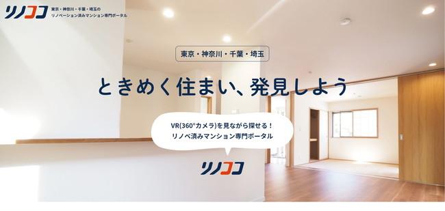 リノココ リノベ済みマンション専門サイト