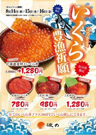 8月14日(水)~16日(金)全店で開催!