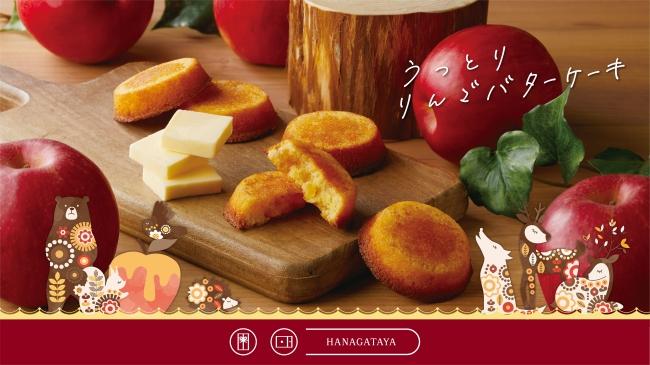 うっとりりんごバターケーキimage1.