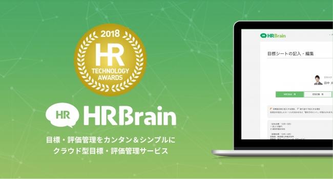 クラウド型目標・評価管理サービス『HRBrain』が経済産業省後援「第3回HRテクノロジー大賞」で注目スタートアップ賞を受賞