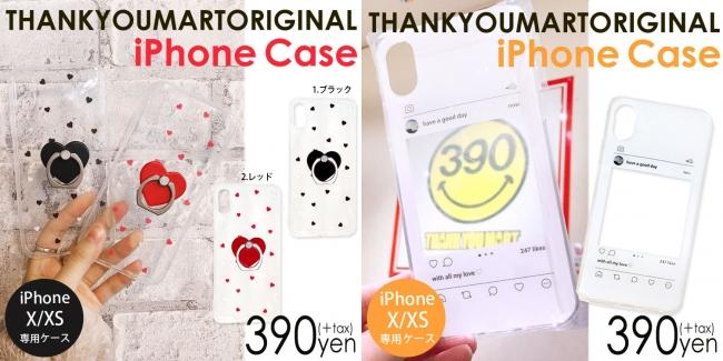 274060bd08 サンキューマートオリジナル】待望のX/XS対応iPhoneケースが新登場 ...
