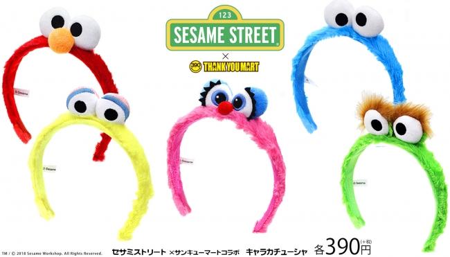 セサミ ストリート 日本 人 コラボ