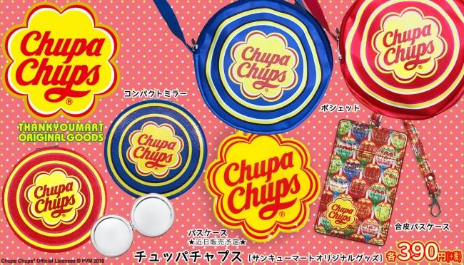 お馴染みのロゴデザインがそのままクッションに チュッパチャプス サンキューマート コラボに新商品登場 サンキューマートのプレスリリース