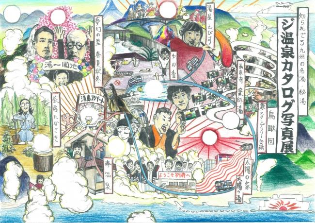 ジ温泉カタログ写真展メインビジュアル