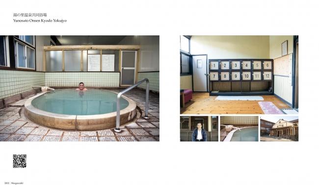 湯の里温泉共同浴場