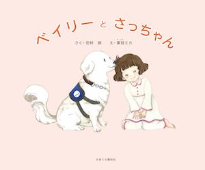 かまくら春秋社よりベイリーお誕生日の12月14日発売