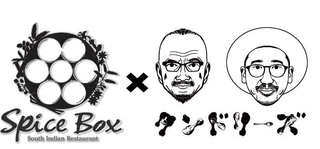 タンドリーズ×SPICE BOX
