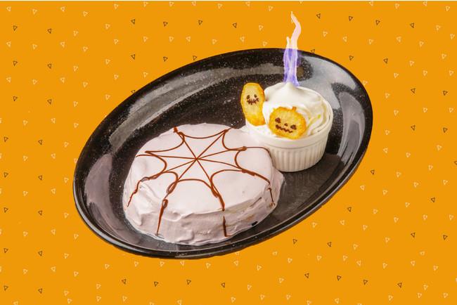 燃えるかぼちゃのプリンとスパイダーパンケーキのSWEETSセット 980円(税抜)