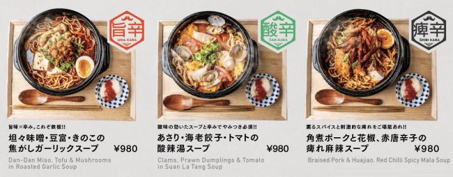 ≪ランチ≫鍋麺