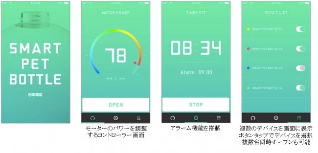 スマートフォンアプリUI