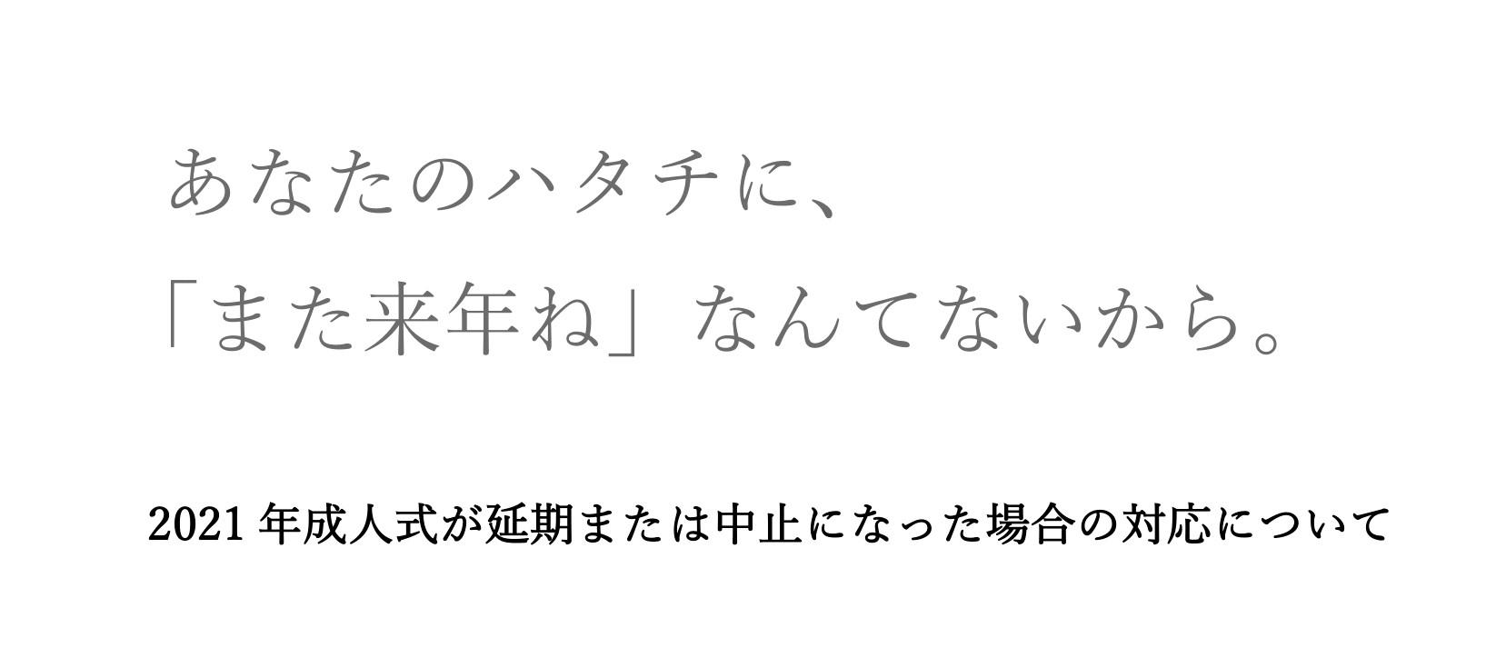 成人式が中止になっても二十歳で着物に触れてほしい」京都きもの友禅 ...