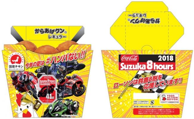 """""""コカ・コーラ""""鈴鹿8耐オリジナルパッケージ「からあげクン」"""