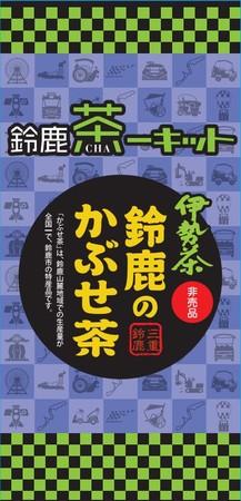 伊勢茶 鈴鹿のかぶせ茶(リーフ100g)鈴鹿茶ーキット限定パッケージ