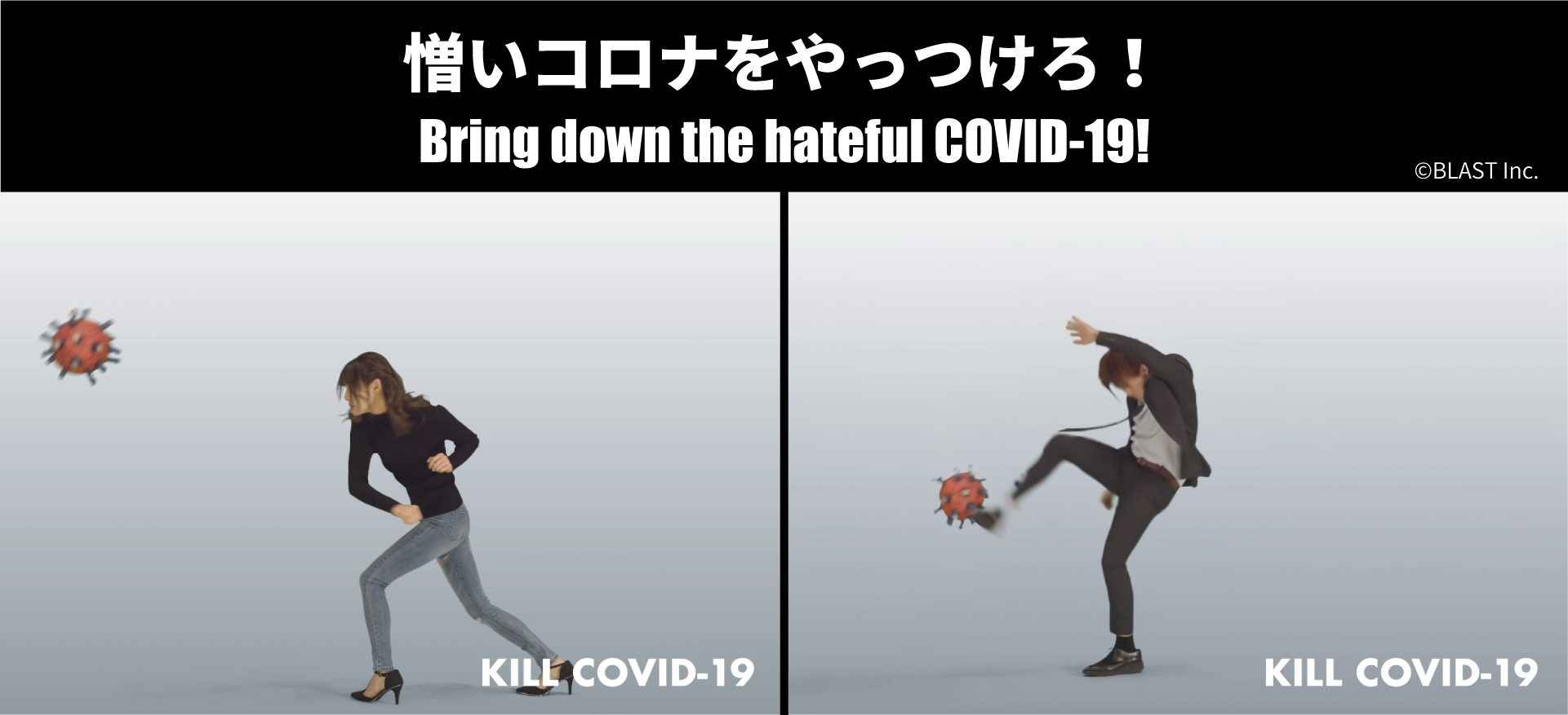 憎い コロナ 新型コロナウィルスと私たち『コロナが「憎い」』