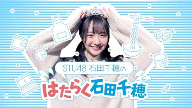 AKB48グループの新星が初冠番組「STU48石田千穂のはたらく石田千穂」2020年3月13日(金)からHuluで独占配信