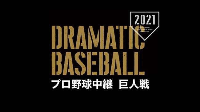 2021年 読売巨人軍主催公式戦 全試合を配信 DRAMATIC BASEBALL 2021 3 ...