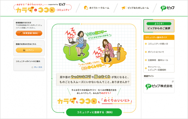 サイトTOP画面