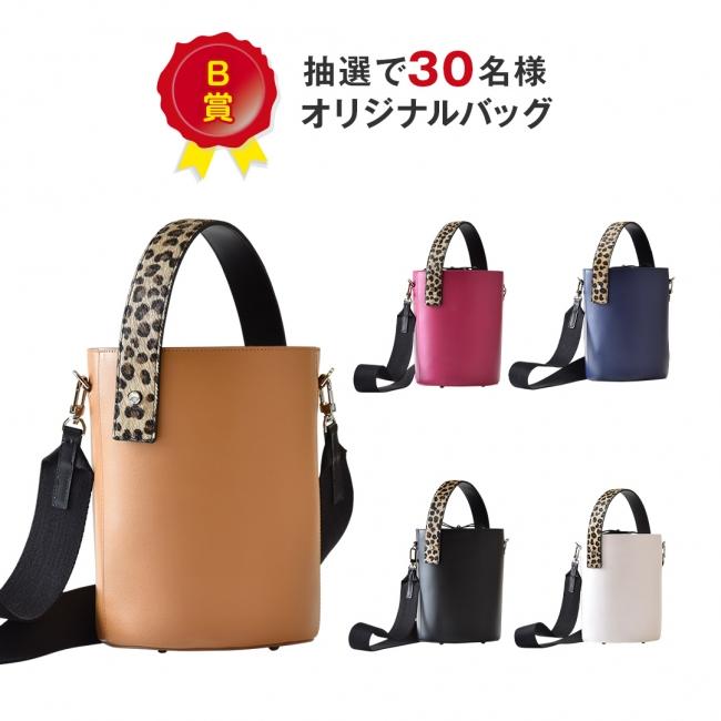 B賞オリジナルバッグ