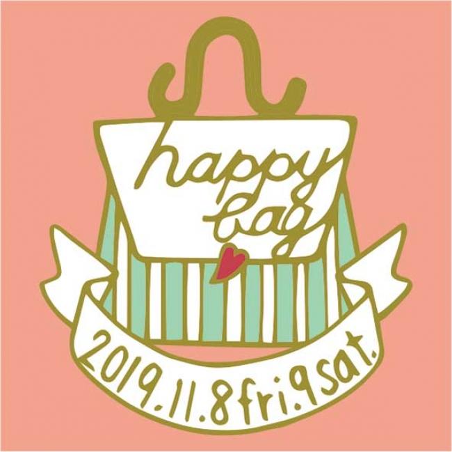 11月8日・9日は「いいバッグの日」