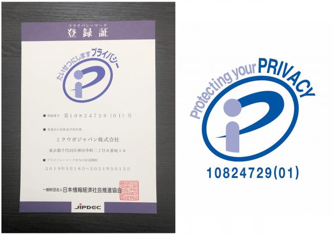 ミクウガジャパン株式会社は、一般財団法人日本情報経済社会推進協会(JIPDEC)よりプライバシーマーク(Pマーク)を認定取得しました。