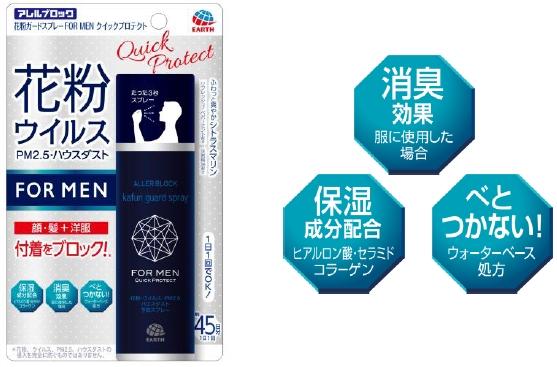 『 アレルブロック 花粉ガードスプレー FOR MEN クイックプロテクト 』