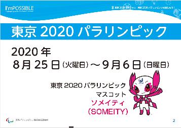 「東京2020スペシャル」教材イメージ