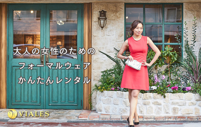 d295151bf4d1a ハイブランドのドレス、フォーマルウェアの新しいファッションレンタル ...