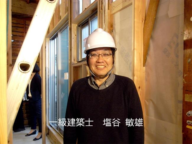 講師は一級建築士の塩谷敏雄です
