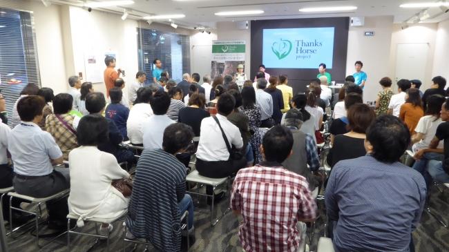 8月に東京GateJで行った引退馬フォーラム 多くの人が駆けつけた。