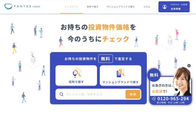 ▲新しくなったFANTAS checkサイトTOPページ