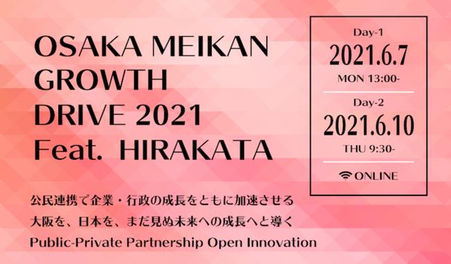 ▲OSAKA MEIKAN GROWTH DRIVE 2021 HPより