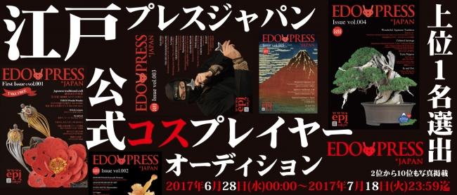 ●江戸プレスジャパン 公式コスプレイヤーオーディション