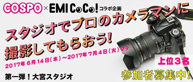 ●スタジオでプロのカメラマンに撮影! COSPO × EMICoCo! コラボ企画