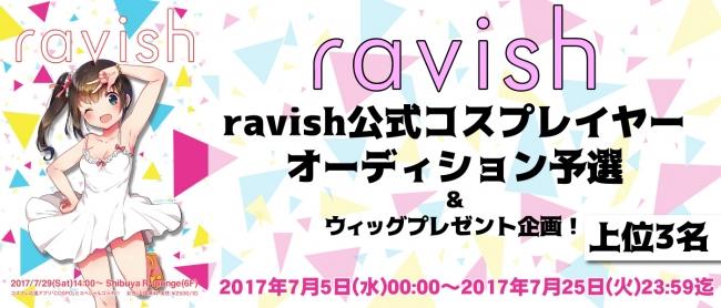●ravish 公式コスプレイヤーオーディション予選 &ウィッグプレゼント企画!