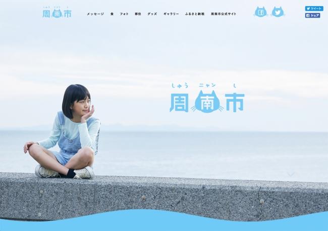 しゅうニャン市スペシャルサイト