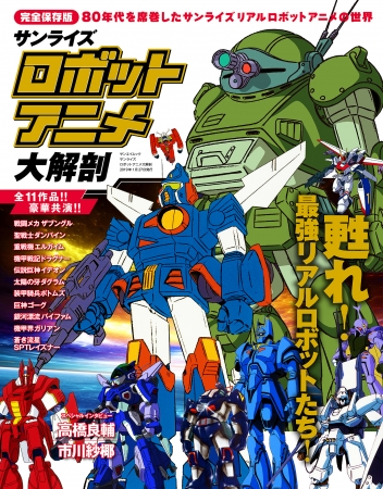 「サンライズ ロボットアニメ大解剖」表紙イメージ