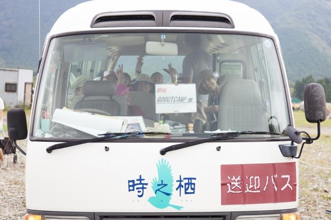 大好評、温泉施設「花の湯」までの無料シャトルバス運行が決定。リストバンド提示で入場料 20%OFF。温泉に入ってリフレッシュしよう!