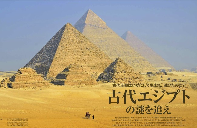 エジプト考古学の最新研究と古代ロマンを徹底解剖!『時空旅人 2020年 ...
