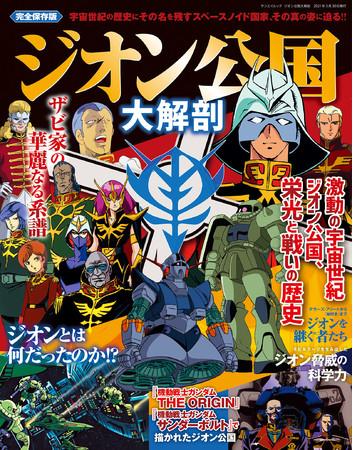 ジオン公国 大解剖(4月16日 発売)