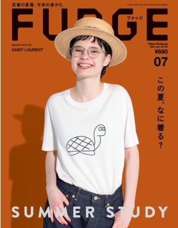 FUDGE 2021年7月号(6月10日 発売)