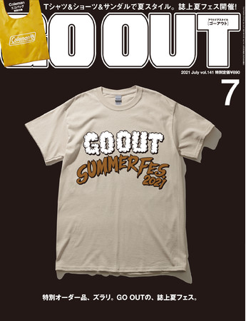 GO OUT 2021年7月号(5月28日 発売)