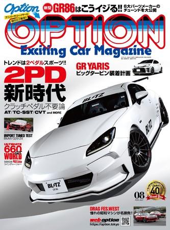 OPTION(オプション) 2021年8月号(6月24日 発売)