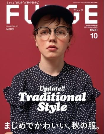 FUDGE 2021年10月号(9月10日 発売)